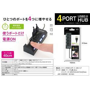 スイッチ付4ポートUSBハブ 48個/セット|andrun