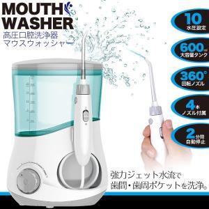 高圧口腔洗浄器マウスウォッシャー8台/セット andrun