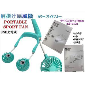 肩掛け扇風機 ポータブルスポーツファン18個/セット andrun