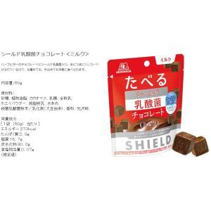 森永 シールド乳酸菌チョコレート50g 120個/セット #シールド乳酸菌 #大特価 #乳酸菌|andrun