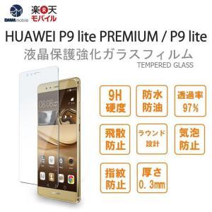 P9 lite PREMIUM HUAWEI P9 lite 液晶保護強化ガラスフィルム