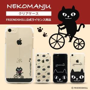 iPhone11 Pro ケース iPhone11 ケース iPhone11 Pro Max ケース abbi FRIENDS ネコマンジュウクリアケース アビィフレンズ アイフォン お取り寄せ|andselect