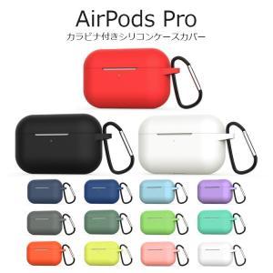 AirPods Pro ケース カバー Air Pods ケース カバー 耐衝撃 ソフト シリコン ...