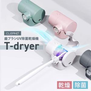 CLEAND 歯ブラシ除菌 乾燥機 T-dryer UV除菌器 深紫外線 コードレス USB Typ...