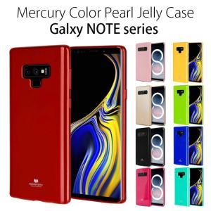 GALAXY Note9 ケース Galaxy Note8 ケース SC-01L SCV40 SC-01K 耐衝撃 Mercury Pearl Jelly Case ソフトケース ラメ andselect