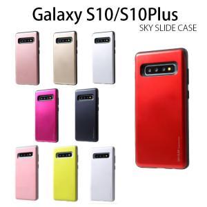 Galaxy S10 ケース Galaxy S10+ ケース 耐衝撃 カードポケット スライド ケースカバー ハードケース ギャラクシーS10 ケース MERCURY SKY SLIDE andselect