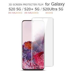 Galaxy S20 フィルム Galaxy S20+ 保護フィルム Galaxy S20 Ultra フィルム 液晶保護 液晶画面保護 Galaxy S20 5G SCG01 カバー Galaxy S20+ 5G フィルム andselect