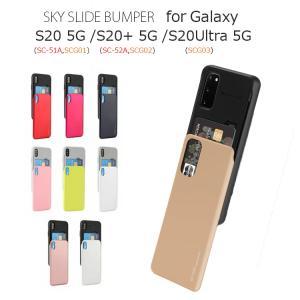Galaxy S20 ケース 韓国 Galaxy S20+ ケース ハード Galaxy S20 Ultra ケース おしゃれ ソフト TPU 背面 耐衝撃 カードポケット シリコン バンパー 縦 andselect