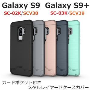Galaxy S9 ケース Galaxy S9+ ケース 耐衝撃 スマホケース カード ポケット メタル レイヤード アルミ ハードケース SC-02K SCV38 SC-03K SCV39 andselect