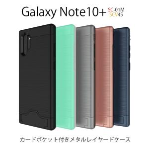 Galaxy Note10+ ケース Galaxy Note10 Plus ケース カバー おしゃれ 衝撃吸収 耐衝撃 カードポケット メタル スタンド andselect