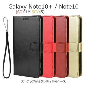 Galaxy Note10+ ケース 手帳 Galaxy Note10 Plus ケース Galax...