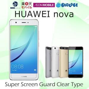 HUAWEI nova 液晶保護フィルム スクリーンガード for LINEモバイル ONE スマホ...