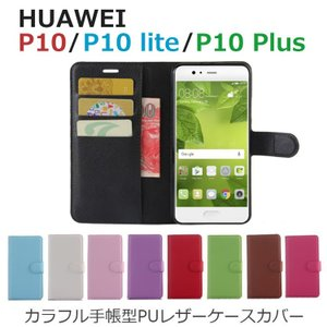 p10 lite ケース HUAWEI P10 Plus カバー 手帳型 カラフル ダイアリー PU...