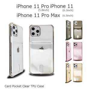 iPhone11 ケース クリア iPhone11Pro ケース 耐衝撃 iPhone11ProMax ケース シリコン 透明 TPU シンプル ソフト 背面 カード収納|andselect