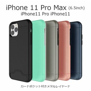 iPhone11 Pro Max ケース 耐衝撃 iPhone11 Pro Max ケース カード収納 iPhone 11 Pro Max ケース iPhone11ProMax ケース iPhone 11 ケース iPhone 11 Pro|andselect