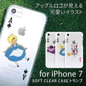 お取り寄せ iPhone8 iPhone7 ケース Dparks ソフトクリアケース トランプ(ディ...