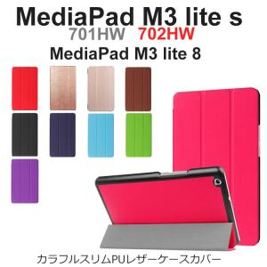 701HW ケース MediaPad M3 lite S ケース 702HW ケース 手帳型 オート...