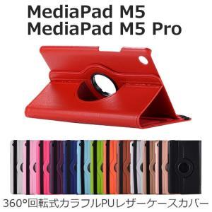 MediaPad M5 ケース MediaPad M5 Pro カバー 手帳型 スタンド 360°回...