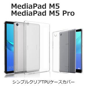 MediaPad M5 ケース MediaPad M5 Pro カバー HUAWEI タブレットケー...
