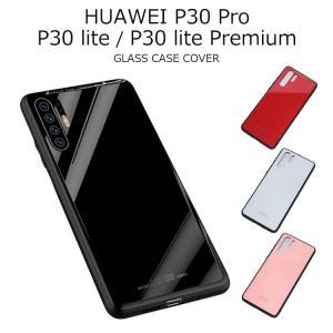 強化ガラス使用 ガラス バンパー ケースカバー HUAWEIP30Pro HW-02L HUAWEI...