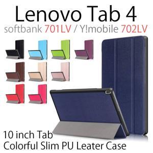 Lenovo Tab4 ケース 10インチ 手帳型 レノボタブ4 スリム スタンド カバー 耐衝撃 701LV 702LVの画像