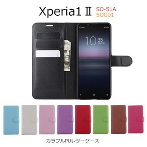 Xperia 1 ii ケース 手帳 Xperia 1 ii カバー 耐衝撃 SOG01 ケース SO-51A ケース 手帳型 スタンド おしゃれ TPU かわいい カード収納 シンプル PUレザー|andselect