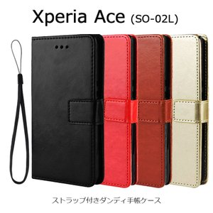Xperia Ace ケース 手帳型 耐衝撃 Xperia Ace カバー SO-02L ケース XperiaAce カバー カード収納 スタンド ストラップ カバー|andselect