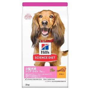 日本ヒルズ サイエンスダイエット 小型犬用 シニアライト 肥満傾向の高齢犬用(7歳以上) 3kg