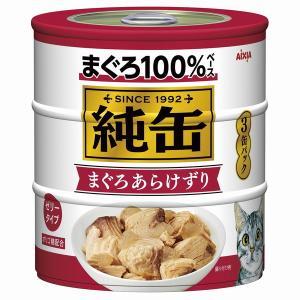 アイシア 純缶3P まぐろあらけずり 125g×3缶 JY3-2