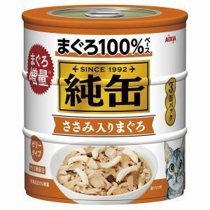 アイシア 純缶3P ささみ入りまぐろ 125g×3缶 JY3-3