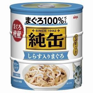 アイシア 純缶3P しらす入りまぐろ 125g×3缶 JY3-4