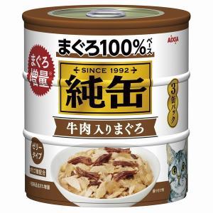 アイシア 純缶3P 牛肉入りまぐろ 125g×3缶 JY3-6