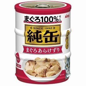 アイシア 純缶ミニ3P あらけずり 65g×3缶 JMY3-12