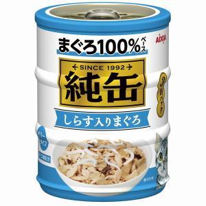アイシア 純缶ミニ3P しらす入り 65g×3缶...の商品画像