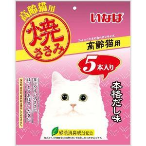 いなば 焼ささみ 高齢猫用 本格だし味 5本入り QSC-10