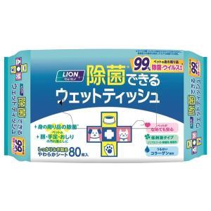 ライオン ペット用 除菌できるウェットティッシ...の関連商品6