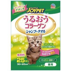アース ジョイペット シャンプータオル 猫用 25枚