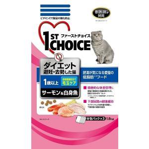 アース ファーストチョイス 成猫(1歳以上) ダイエット避妊・去勢した猫 サーモン&白身魚 1.6kg|アンディーマーブル