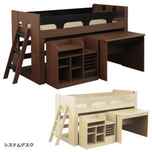 お部屋を有効に使えるシンプルデザインのシステムロフトベッド ベッド デスク オープンラックがそろいま...