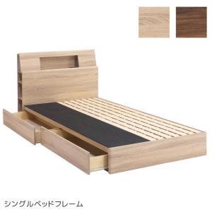 ベッドフレーム ベッド シングル シングルサイズ シングルベッド ベット BOX 照明 足元 間接照...