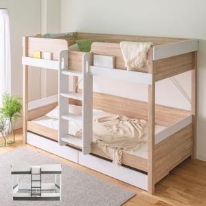 子供から大人まで幅広く使えるおしゃれでスタイリッシュな二段ベッド。ロータイプで小さいお子様でも安心。...