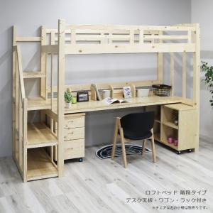 システムベッド ロフトベッド ハイタイプ 階段 安い 頑丈 デスク  シングル 木製 収納付き 机付...