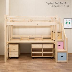 ロフトベッド システムベッド ハイタイプ 子供 机付き 大人用 階段 天板