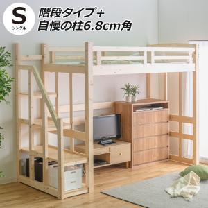 子供から大人まで幅広く使えるハイベッド しっかりとした階段タイプ ベッド下は広い空間でお好みで有効活...