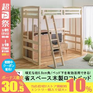 これ1台あれば頑丈な柱に囲まれ ベッド下フリースペース 多機能木製ロフトベッド  ■サイズ  [ベッ...