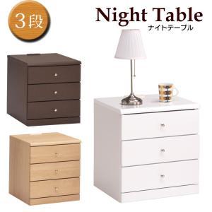 サイドテーブル おしゃれ 北欧 ベッド ナイトテーブル 3段 幅40cm 引出し