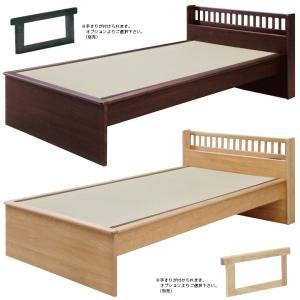 確かな品質の国産畳ベッド。和室によく合う和テイスト。ちょっとした小物が置ける棚付き。別売りの手すりが...