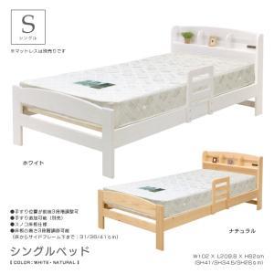 ベッドフレーム シングルベッド サイズ 高さ3段階調整 白 ホワイト ナチュラル ヘッドボード 宮付...