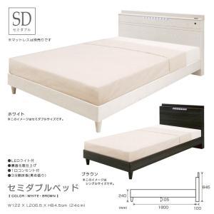 ベッドフレーム ベッド セミダブルベッド セミダブル 木製 LEDライト付 照明付 コンセント付 ち...