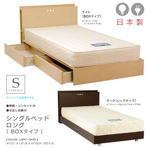 ベッドフレーム ベッド シングルベッド ロングサイズ 長めのベッド シングル 収納ベッド 引出し付き...
